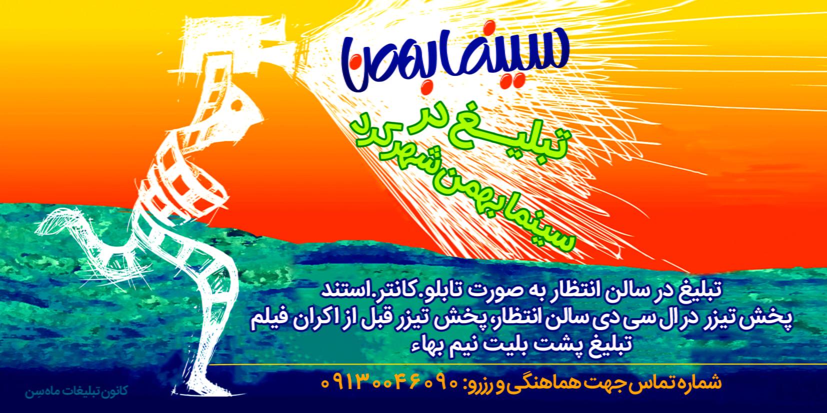 سینما بهمن شهرکرد