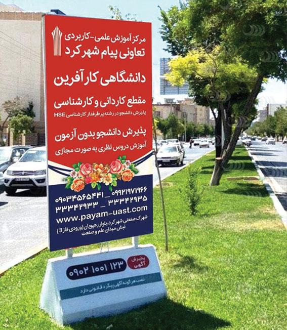 تبلیغات استندهای شهری دانشگاه پیام نور