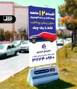 تبلیغات استند شهری بیمه