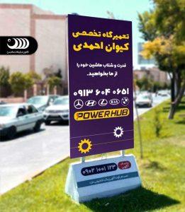تبلیغات استند شهری تعمیرگاه احمدی