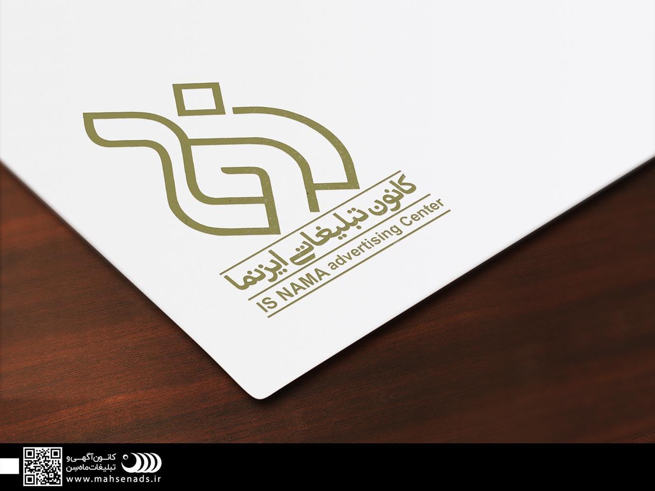 طراحی لوگوی ایرنما