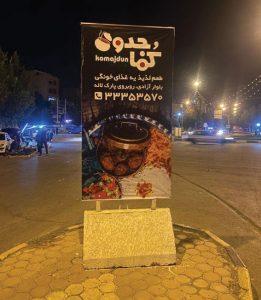 استند تبلیغاتی رستوران غذای خانگی کماجدون