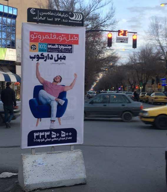 تبلیغات استندهای شهری مبل دارکوب