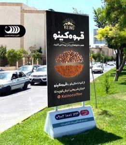 استند تبلیغاتی قهوه کینو