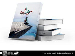 نمونه کارهای طراحی و تبلیغات - طراحی جلد کتاب
