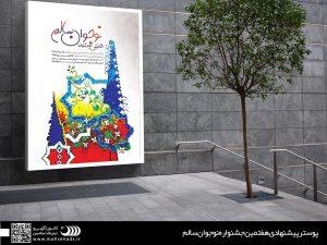 نمونه کارهای طراحی و تبلیغات - طراحی پوستر