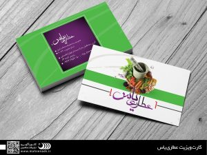نمونه کارهای طراحی و تبلیغات - طراحی کارت ویزیت
