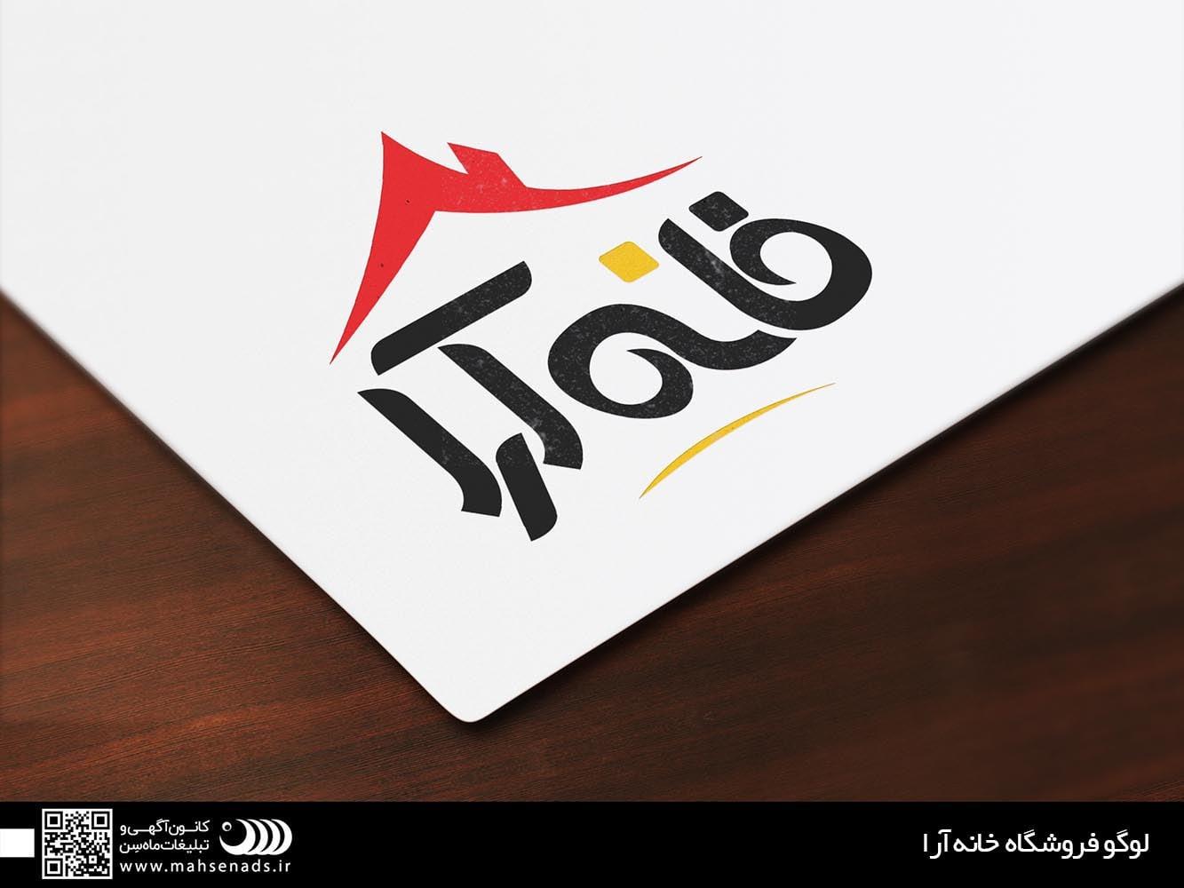 طراحی لوگوی خانه آرا