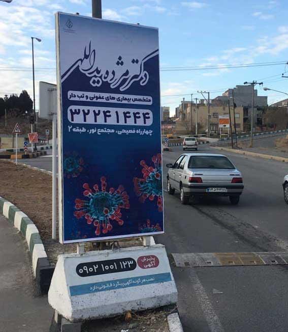 تبلیغات استندهای شهری دکتر یدالهی