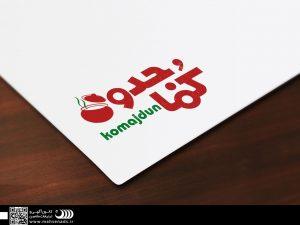رستوران غذای خانگی کماجدون