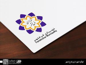 نمونه کارهای طراحی و تبلیغات - طراحی لوگوی شهرداری فرخشهر