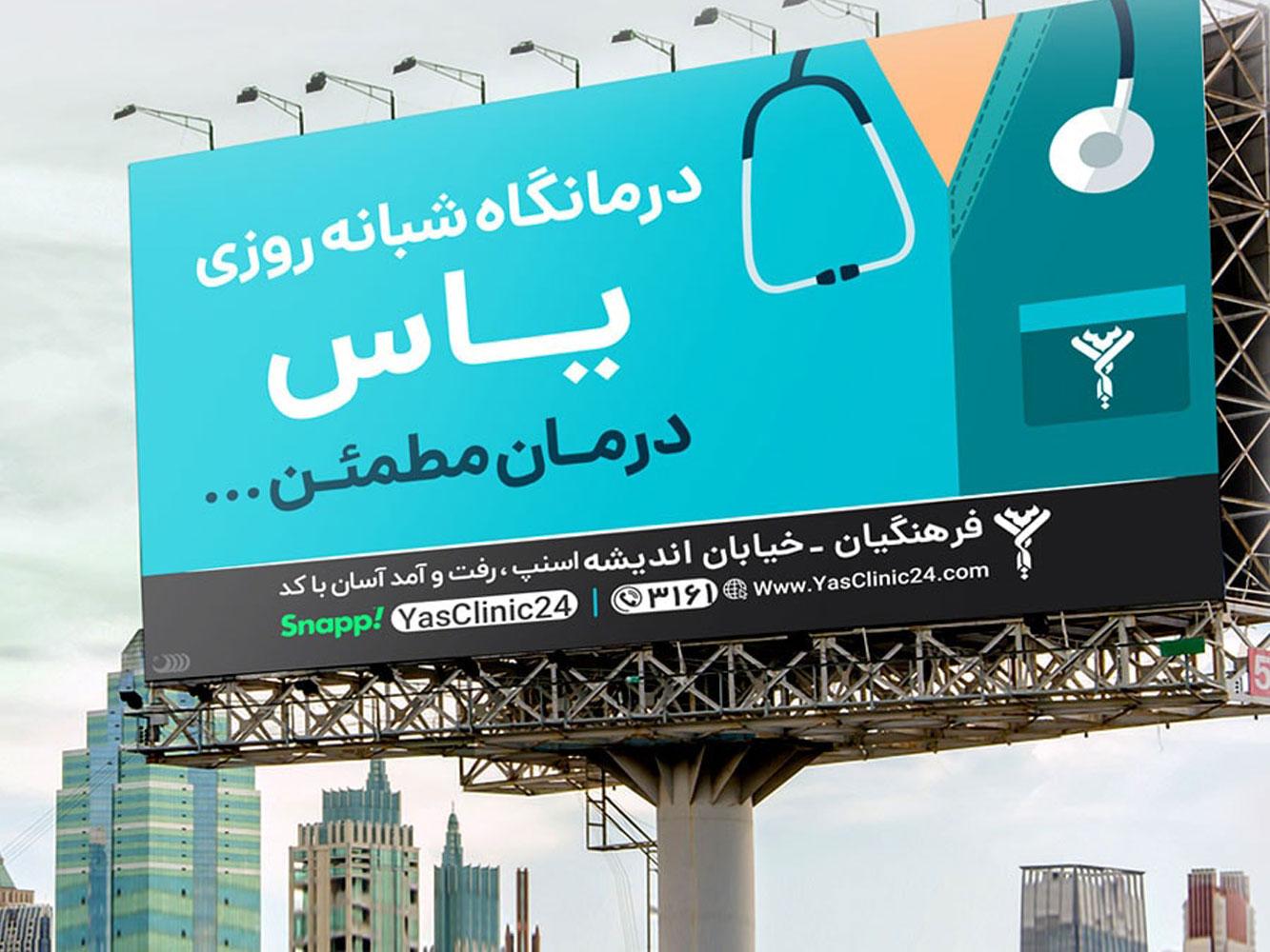 بیلبورد تبلیغاتی درمانگاه یاس