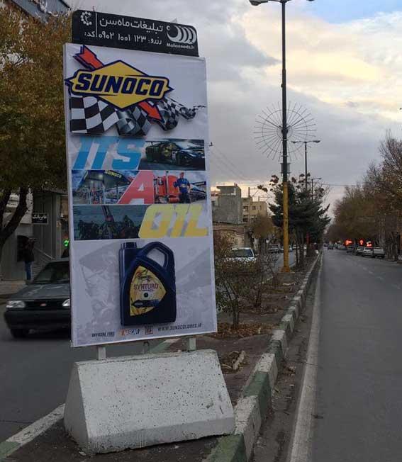 تبلیغات استندهای شهری روغن موتور سانوکو