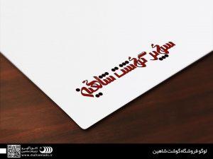 نمونه کارهای طراحی و تبلیغات - طراحی لوگوی سوپر گوشت شاهین
