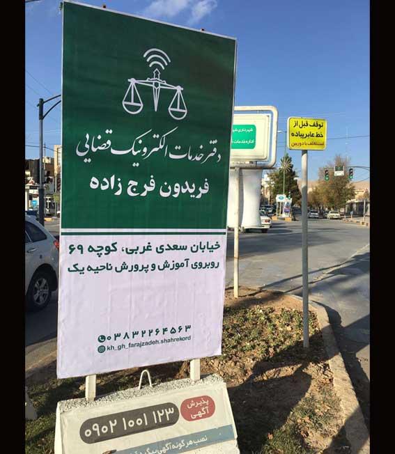 تبلیغات استندهای شهری خدمات الکترونیک قضایی
