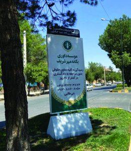 موسسه داوری یگانه مهر شریف